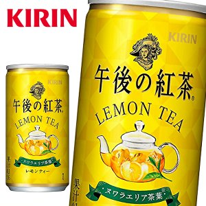キリン 午後の紅茶 レモンティー 185g缶×20本入|sanchoku-support