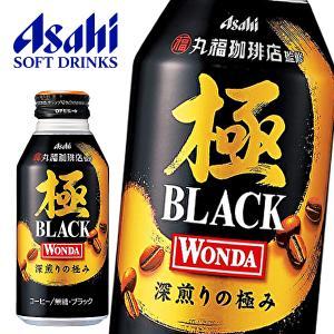 アサヒ ワンダ 極 ブラック 丸福珈琲店監修 400gボトル缶×24本入 WONDA BLACK|sanchoku-support