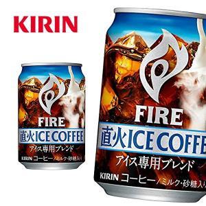 キリン ファイア アイスコーヒー 280g缶×24本入 FIRE|sanchoku-support