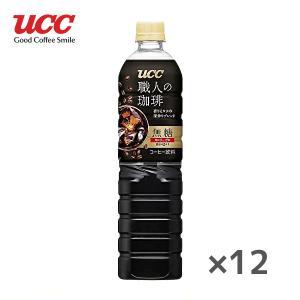 UCC 上島珈琲 職人の珈琲 無糖 930mlPET×12本入 sanchoku-support