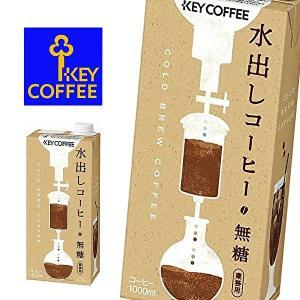 キーコーヒー 水出しコーヒー 無糖 [ネット限定商品] 1L紙パック×6本入 KEY COFFEE