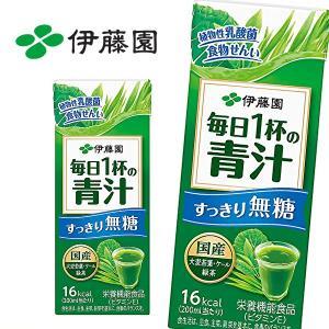伊藤園 毎日1杯の青汁 すっきり無糖 [栄養機能食品] 200ml紙パック×24本入