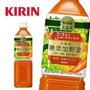 キリン 小岩井 無添加野菜 32種の野菜と果実 930gPET×12本入 KIRIN|sanchoku-support