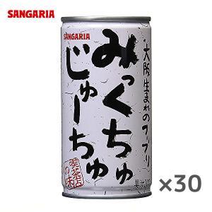 サンガリア みっくちゅじゅーちゅ 190g缶×30本入|sanchoku-support