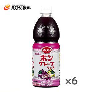 えひめ飲料 ポン グレープジュース 1LPET×6本入 POM|sanchoku-support