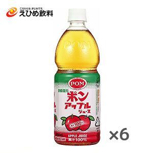 えひめ飲料 ポン アップルジュース 800mlPET×6本入 POM|sanchoku-support