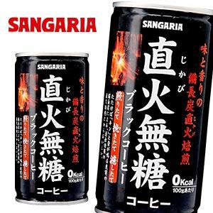 サンガリア 直火無糖珈琲 ブラックコーヒー 185g缶×30本入|sanchoku-support