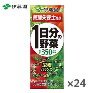 伊藤園 1日分の野菜 200ml紙パック×24本入の商品画像