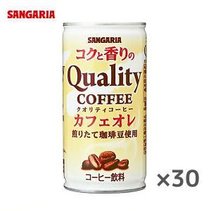 サンガリア クオリティコーヒー カフェオレ 185g缶×30本入|sanchoku-support