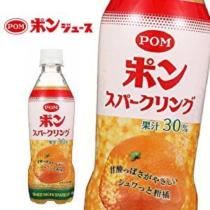 えひめ飲料 ポンジュース ポン スパークリング 410mlPET×24本入 POM|sanchoku-support
