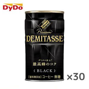 ダイドー ブレンド デミタス ブラック 150g缶×30本入 DyDo DEMITASSE BLACK|sanchoku-support