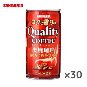 サンガリア クオリティコーヒー 炭焼 185g缶×30本入|sanchoku-support