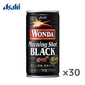 アサヒ ワンダ ブラック 185g缶×30本入 WONDA BLACK|sanchoku-support
