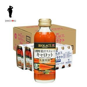 雄山 ビオラクト 有機野菜汁ストレート キャロット 120ml瓶×30本入|sanchoku-support