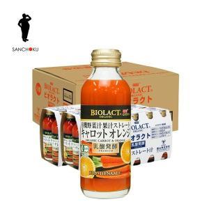 雄山 ビオラクト 有機野菜汁果汁ストレート キャロットオレンジ 120ml瓶×30本入|sanchoku-support