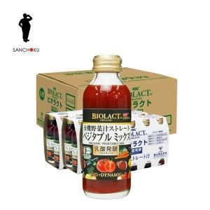 雄山 ビオラクト 有機野菜汁ストレート ベジタブルミックス 120ml瓶×30本入|sanchoku-support