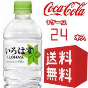 【送料無料】【代引不可】【同梱不可】コカコーラ い・ろ・は・す いろはす 天然水 555mlPET×24本入 1ケース I LOHAS|sanchoku-support