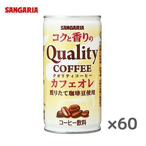 【送料無料】【2ケース】サンガリア クオリティコーヒー カフェオレ 185g缶×30本入 2ケース (※東北・北海道・沖縄除く)|sanchoku-support