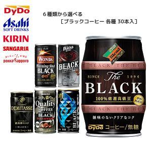 【送料無料】【選べる1ケース】ダイドー UCC サンガリア ブラック 缶コーヒー 1ケース [150g 185g] (※東北・北海道・沖縄除く)|sanchoku-support