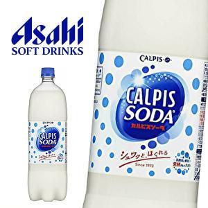 【送料無料】 アサヒ カルピス カルピスソーダ CALPIS SODA 1.5LPET×8本入 1ケース (※東北・北海道・沖縄除く) sanchoku-support