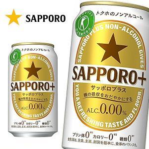 【送料無料】【2ケース】SAPPORO+ サッポロ サッポロプラス ノンアルコール 350ml缶×24本入 2ケース (※東北・北海道・沖縄除く)|sanchoku-support