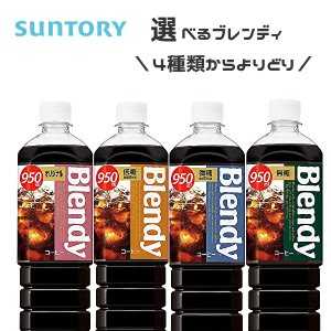 【送料無料】【選べる2ケース】AGF Blendyブレンディ ボトルコーヒー 各種 900mlPET×12本入 2ケース[微糖 低糖 無糖 オリジナル] (※東北・北海道・沖縄除く)|sanchoku-support