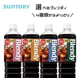 【送料無料】【選べる1ケース】AGF Blendyブレンディ ボトルコーヒー 各種 900mlPET×12本入 1ケース[微糖 低糖 無糖 オリジナル] (※東北・北海道・沖縄除く)|sanchoku-support