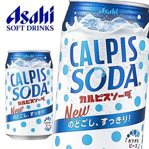 【送料無料】【2ケース】CALPIS アサヒ カルピス カルピスソーダ 350ml缶×24本入 2ケース (※東北・北海道・沖縄除く) sanchoku-support