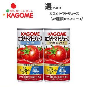 【送料無料】【選べる1ケース】KAGOME カゴメ トマトジュース 野菜ジュース 各種 160g缶 190g缶 30本入 1ケース (※東北・北海道・沖縄除く)|sanchoku-support