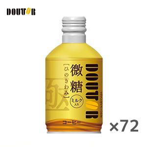 【送料無料】【3ケース】DOUTOR ドトールコーヒー ドトール 微糖 260gボトル缶×24本入 3ケース (※東北・北海道・沖縄除く)|sanchoku-support