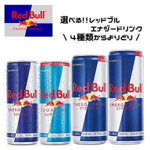 【送料無料】【選べる1ケース】Red Bull レッドブル 各種 185ml缶・250ml缶 1ケース[エナジードリンク シュガーフリー] (※東北・北海道・沖縄除く)|sanchoku-support