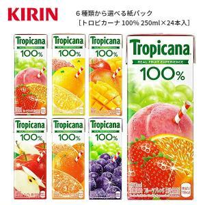 【送料無料】【選べる1ケース】Tropicana キリン トロピカーナ 100%ジュース 各種 250ml紙パック×24本入 1ケース (※東北・北海道・沖縄除く)|sanchoku-support