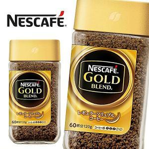 【送料無料】NESCAFE GOLD BLEND ネスレ日本 ネスカフェ ゴールドブレンド 120g瓶×24本入 1ケース (※東北・北海道・沖縄除く)|sanchoku-support