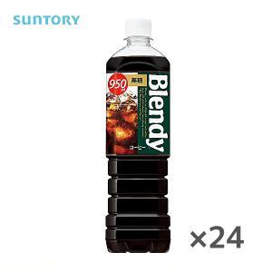 【送料無料】【2ケース】AGF Blendy ブレンディ ボトルコーヒー 無糖 900mlPET×12本入 2ケース (※東北・北海道・沖縄除く)|sanchoku-support