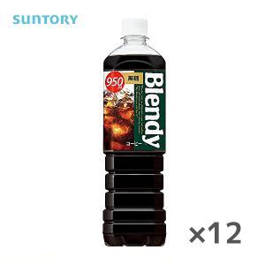 【送料無料】AGF Blendy ブレンディ ボトルコーヒー 無糖 900mlPET×12本入 1ケース (※東北・北海道・沖縄除く)|sanchoku-support