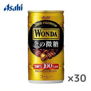 【送料無料】アサヒ ワンダ WONDA 金の微糖 185g缶×30本入 1ケース (※東北・北海道・沖縄除く)|sanchoku-support