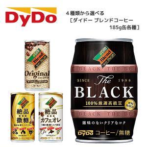 【送料無料】【選べる2ケース】ダイドードリンコ ダイドーブレンド コーヒー 各種 185g缶 2ケース (※東北・北海道・沖縄除く) sanchoku-support