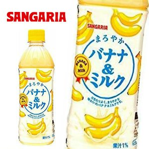 【送料無料】サンガリア まろやかバナナ&ミルク 500mlPET×24本入 1ケース(※東北・北海道...