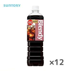【送料無料】AGF Blendy ブレンディ ボトルコーヒー オリジナル [関西限定] 900mlPET×12本入 1ケース (※東北・北海道・沖縄除く)|sanchoku-support
