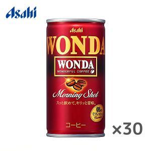 【送料無料】アサヒ ワンダ WONDA モーニングショット 185g缶×30本入 1ケース (※東北・北海道・沖縄除く)|sanchoku-support