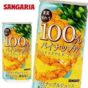【送料無料】サンガリア 100% パイナップルジュース 190g缶×30本入 1ケース (※東北・北海道・沖縄除く)|sanchoku-support