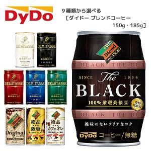 【送料無料】【選べる3ケース】ダイドー コーヒー 各種 150g 185g 缶 3ケース[ダイドー ブレンド 世界一のバリスタ デミタス] (※東北・北海道・沖縄除く)|sanchoku-support