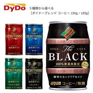 【送料無料】【選べる3ケース】ダイドードリンコ ダイドーブレンド コーヒー 各種 150g 185g 缶 3ケース (※東北・北海道・沖縄除く)|sanchoku-support