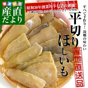 茨城県の干し芋工場より直送 平切りほしいも(茨城県産たまゆたか使用)平切干し芋:90g×5袋 送料無料|sanchokudayori