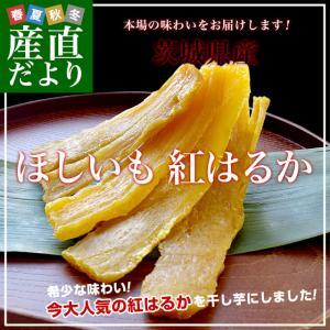 茨城県の干し芋工場より直送 茨城県 ほしいも 紅はるか 110g×4袋 送料無料|sanchokudayori