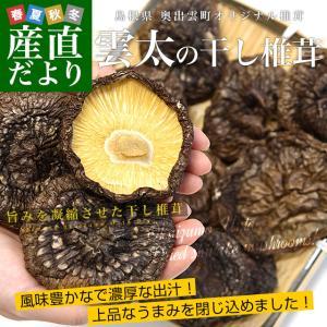 島根県より産地直送 奥出雲椎茸 干ししいたけ「雲太」 超特大サイズ 70g 送料無料|sanchokudayori
