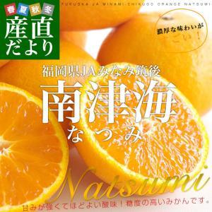 福岡県より産地直送 JAみなみ筑後 南津海(なつみ) 秀品 LからSサイズ 約5キロ 柑橘 オレンジ|sanchokudayori