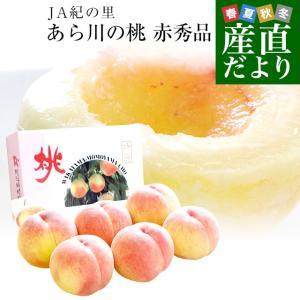 和歌山県より産地直送 JA紀の里 あら川の桃 赤秀品 1.8キロ (6玉から8玉) 送料無料 桃 もも あらかわ|sanchokudayori