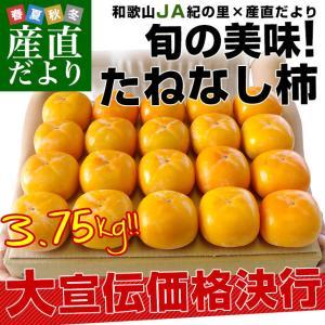 和歌山県より産地直送 JA紀の里 たねなし柿 2LからMサイズ 3.75キロ(16玉から20玉) 送料無料 カキ かき 柿|sanchokudayori
