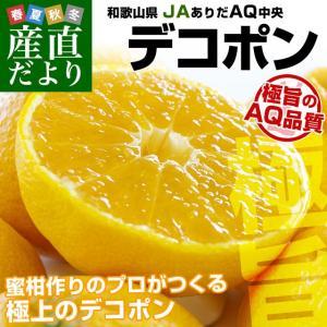 送料無料 和歌山県産 JAありだAQ中央 デコポン 秀品 5...
